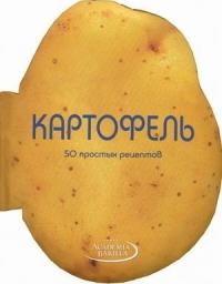 Картофель. 50 простых рецептов